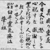 A japán civilizáció